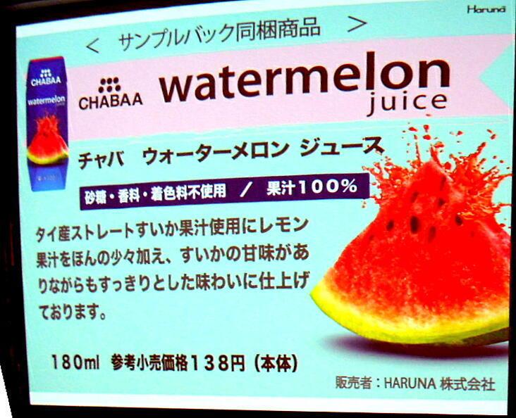 ウォーター メロン ジュース